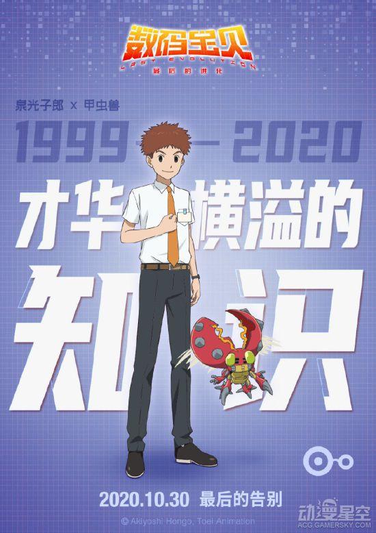 剧场版《数码宝贝:最后的进化》曝角色海报 一起面对最后的进化