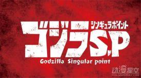 哥斯拉动画《哥斯拉:奇点》确定制作 2021年4月开播