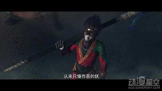 《西游记之再世妖王》首曝预告 黑化孙悟空震撼登场