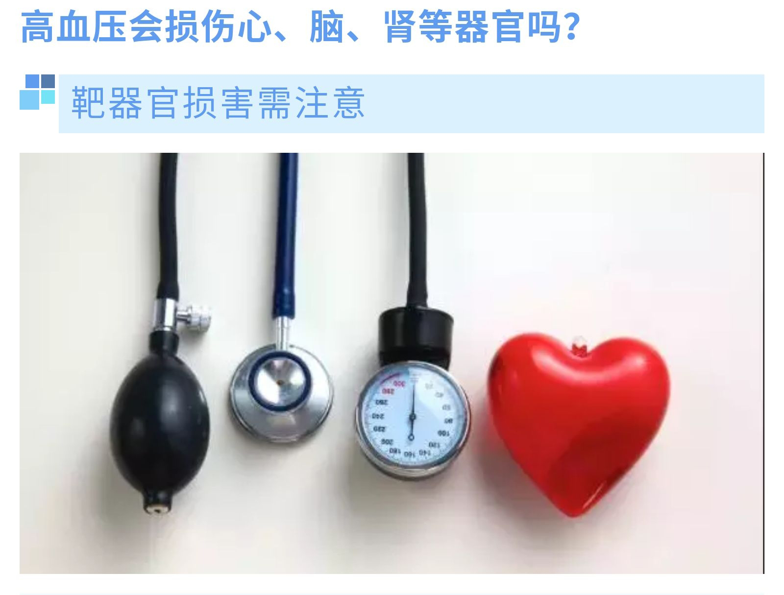 高血压会损伤心、脑、肾等器官吗?