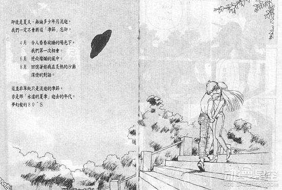 经典漫画《橙路》作者松本泉去世 享年61岁