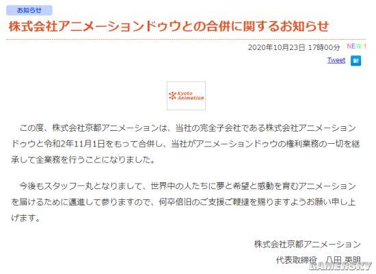 京阿尼官宣合并子公司Animation Do 曾共同制作《紫罗兰永恒花园》剧场版