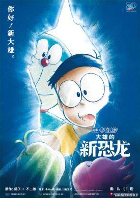 《哆啦A梦:大雄的新恐龙》动画电影确定引进 中文预告公开