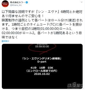 官方澄清:《新世纪福音战士新剧场版:终》最终章不会长达6小时
