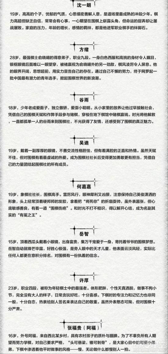《棋魂》国产真人网剧首曝预告 网友吐槽画风不对