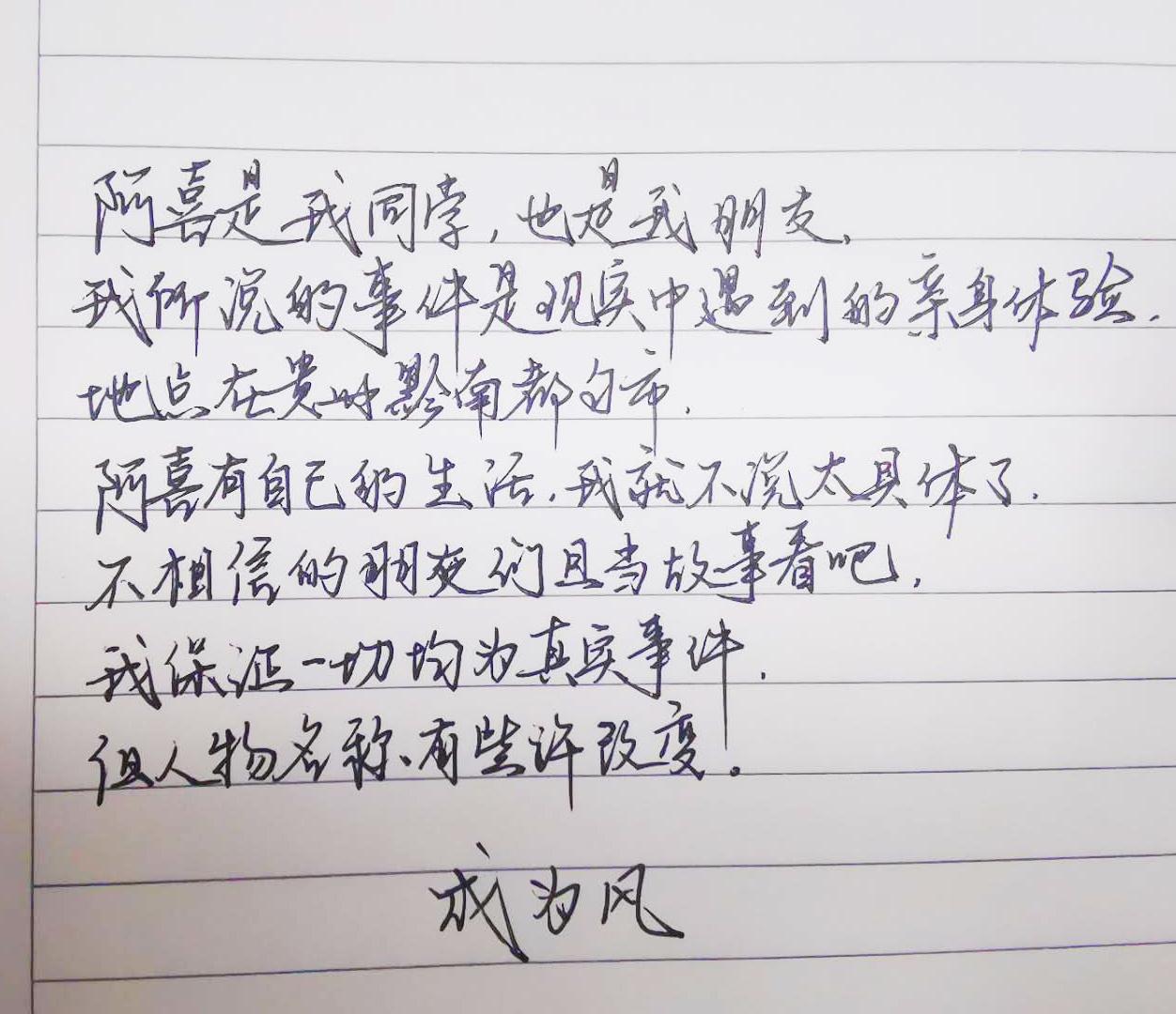 阿喜 · 木屋(二)