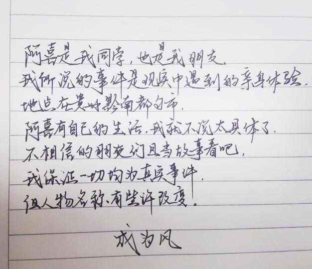 阿喜 · 木屋(一)