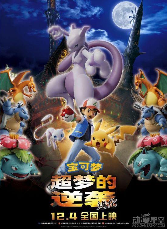 《宝可梦:超梦的逆袭 进化》内地定档12月4日 挑战最强的传说