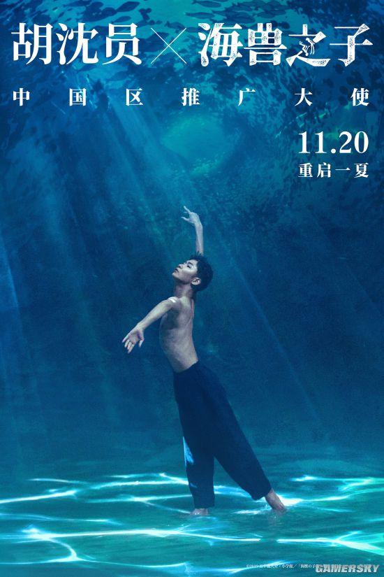 电影与舞蹈的绝美结合 《海兽之子》携手胡沈员演绎视觉盛宴