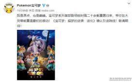 剧场版《宝可梦:超梦的逆袭 进化》确认引进 中文海报发布