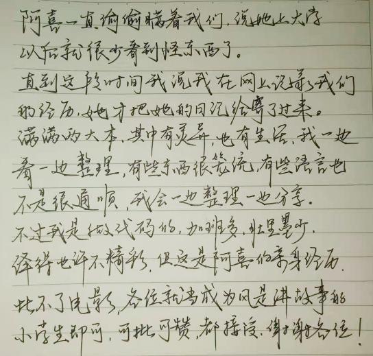 阿喜日记 · 2012.09.12