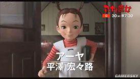 宫崎骏企划动画《阿雅与魔女》新PV 与魔女一起生活