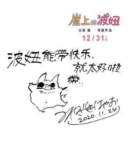 《崖上的波妞》内地定档12月31日 宫崎骏送上亲笔信