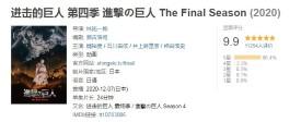 《进击的巨人》最终季豆瓣9.9分 观众赞其超出预期