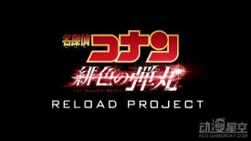 《名侦探柯南:绯色的弹丸》再填装预告公开 2021年4月16日上映