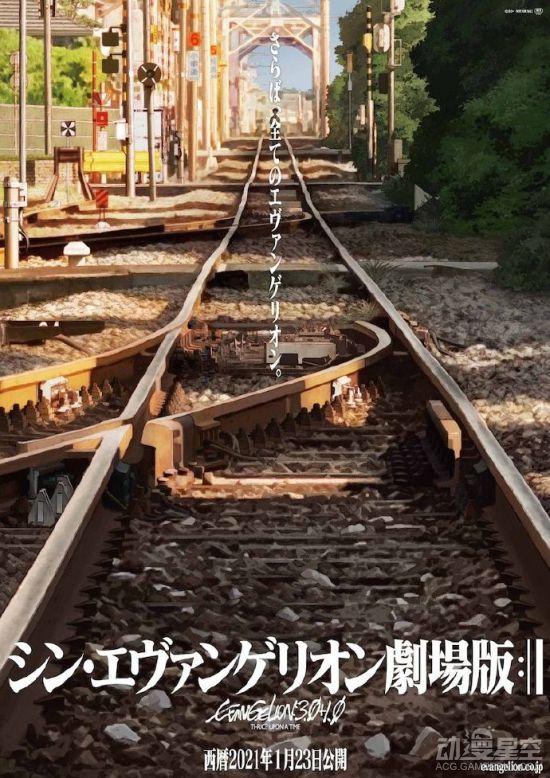 《新世纪福音战士新剧场版:终》主题曲公开 宇多田光新歌
