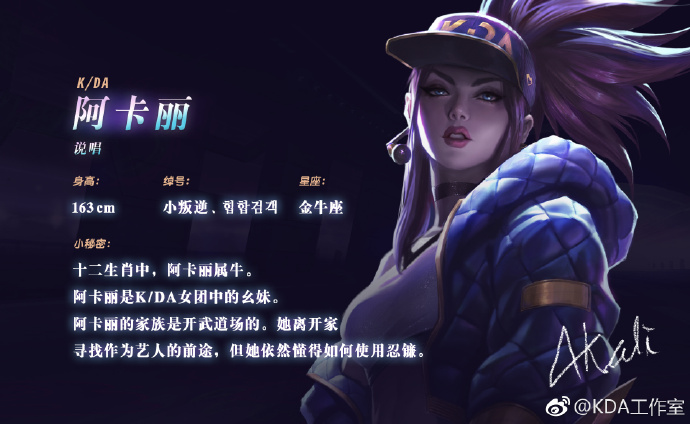 LOL第一女团出道:K/DA小姐姐详细资料介绍