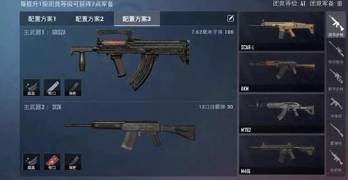 和平精英占点竞技哪个枪好 最佳枪械搭配组合推荐