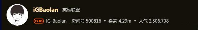 LOL:IG辅助BaoLan直播时被路人制裁 心态爆炸说自己是Ning