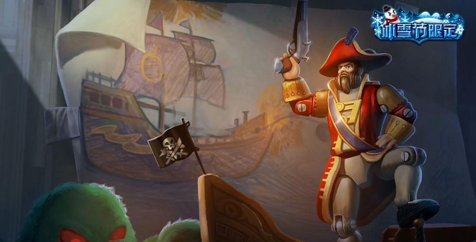 LOLS9季前赛船长上单玩法_海洋之灾普朗克符文天赋出装解析