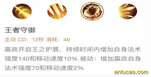 王者荣耀S13嬴政出装铭文攻略,嬴政技能实战解析