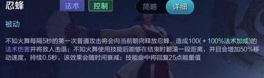 王者荣耀不知火舞怎么连招?s13不知火舞连招技巧