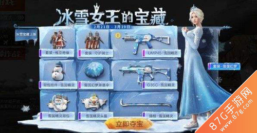 和平精英冰雪女王的宝藏值得不值得抽 寻宝抽奖攻略