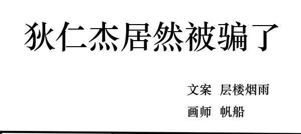 王者荣耀狄仁杰李元芳q版漫画,狄仁杰大人竟然也有被骗的时候