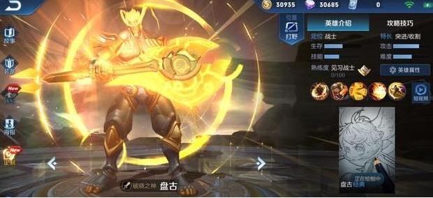 王者荣耀:古神盘古模型技能曝光——一个四技能的超强战士!