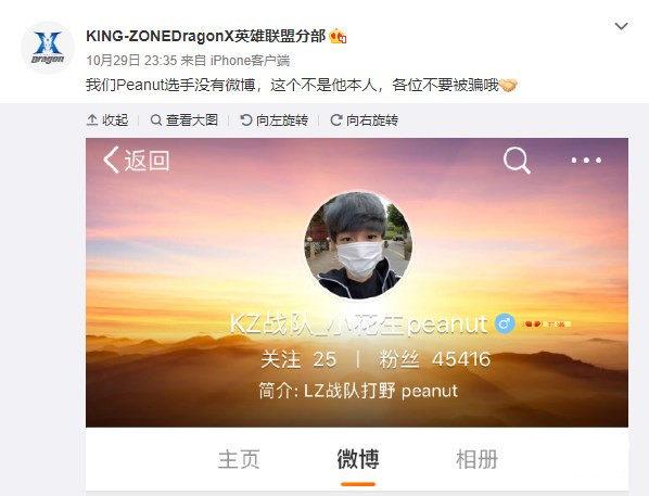 LOL:骗子冒充Faker小花生微博行骗 说的居然还是中文