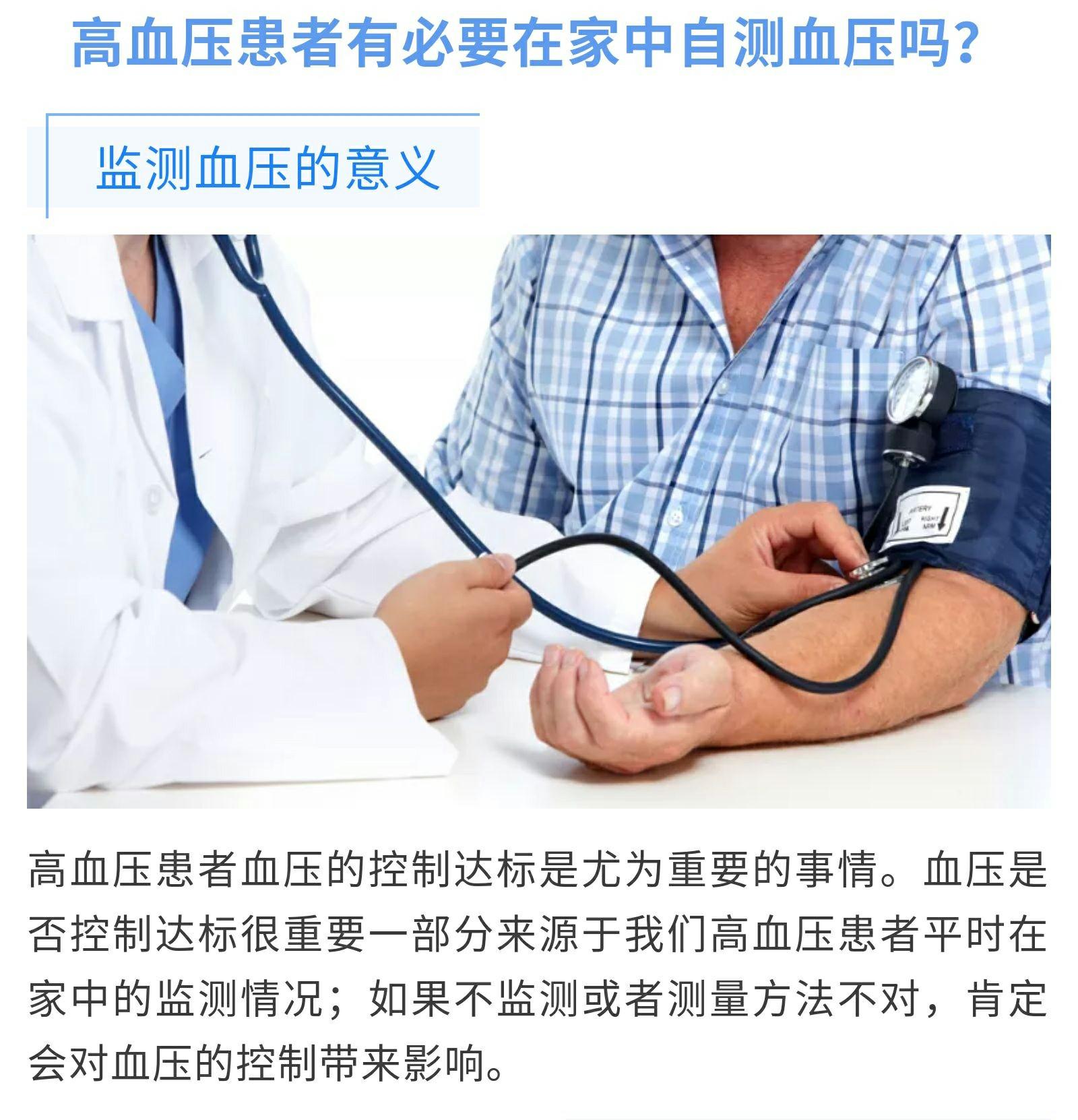 高血压患者有必要在家中自测血压吗?