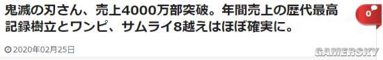 《鬼灭之刃》超越《海贼王》 日漫10年销量变迁榜