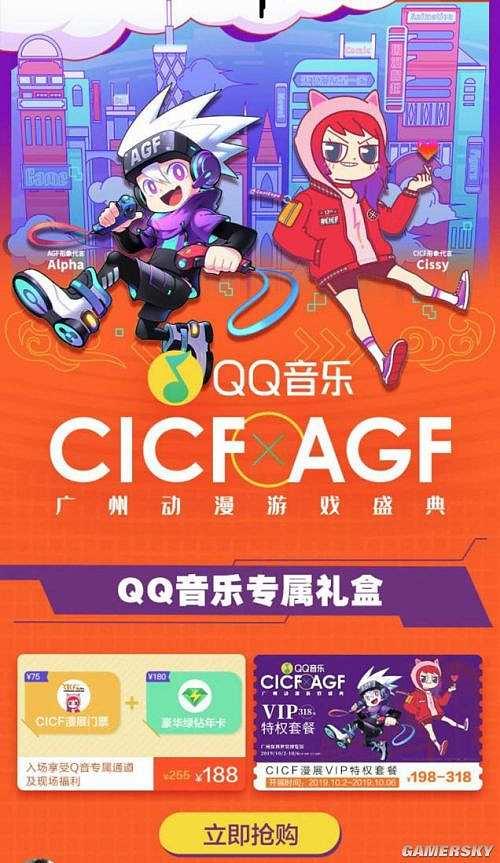 """QQ音乐×漫次元燃歌赛""元气来袭 助力释放ACG梦想"