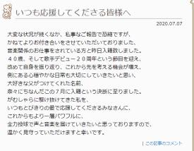 日本声优水树奈奈宣布结婚 男方是音乐界人士