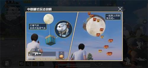 和平精英2020中秋节怎么登月 登上月亮方法介绍