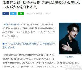 日本声优津田健次郎宣布已婚 与妻子因舞台剧相遇