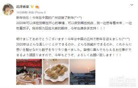 花泽香菜在中国广州迎接新年 晒美食送祝福很欢乐