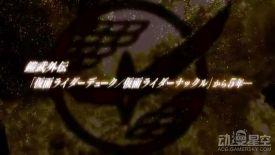 《假面骑士铠武》完全新作《铠武外传》预告公开 新危机再临