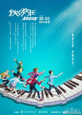 动画《我为歌狂之旋律重启》官宣定档 10月2日开播
