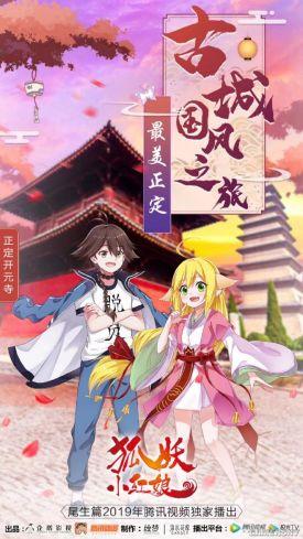 当人气国漫与千年古镇相遇:《狐妖小红娘》国风旅 唤醒中国传统文化魅力