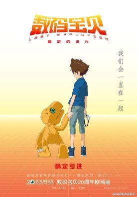20周年剧场版《数码宝贝:最后的进化》中文海报公开 待正式定档