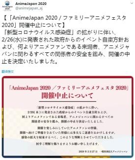 2020年东京国际动漫展中止举办 3月6日开启退票