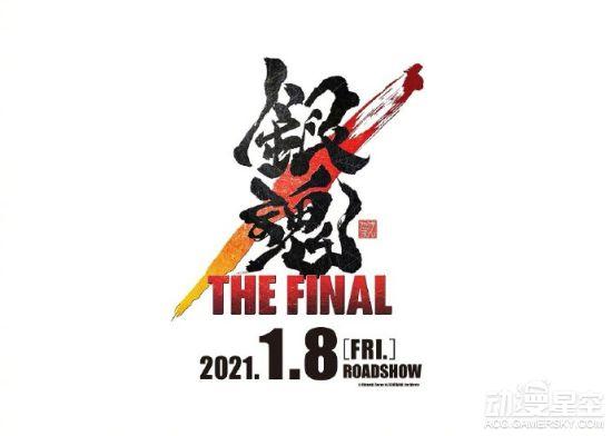 《银魂》完全新作剧场版《银魂 THE FINAL》确定 2021年1月8日上映