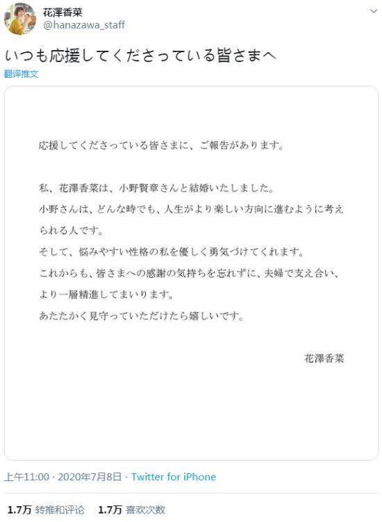 祝福!花泽香菜宣布与小野贤章结婚