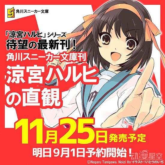 《凉宫春日》时隔九年推出完全新作小说 11月发售