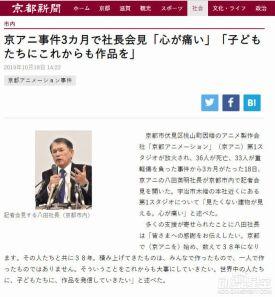 京阿尼社长召开记者见面会 受伤员工基本返回工作