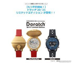 """哆啦A梦""""负92岁生日"""" 系列50周年纪念腕表限量发售 售价约1700元"""