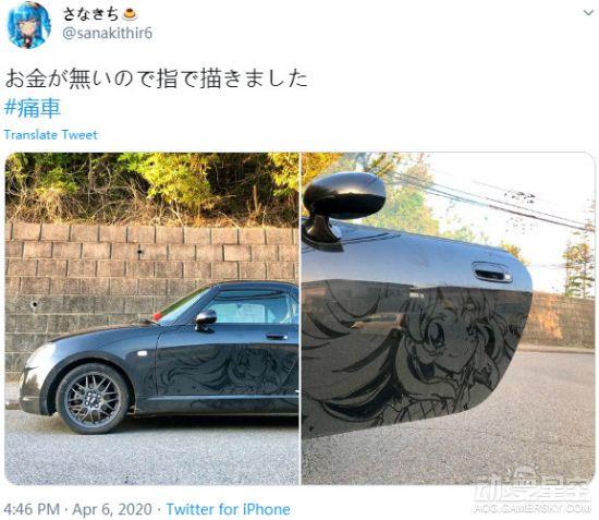 没钱也可以玩痛车 日本推主一双巧手绘制尘土痛车