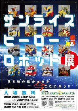 日升动画机器人动画展9月开展 《魔神英雄传》等16部作品参展