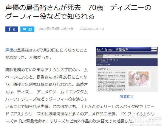 日本老牌神声优岛香裕去世 曾为多位反派角色配音